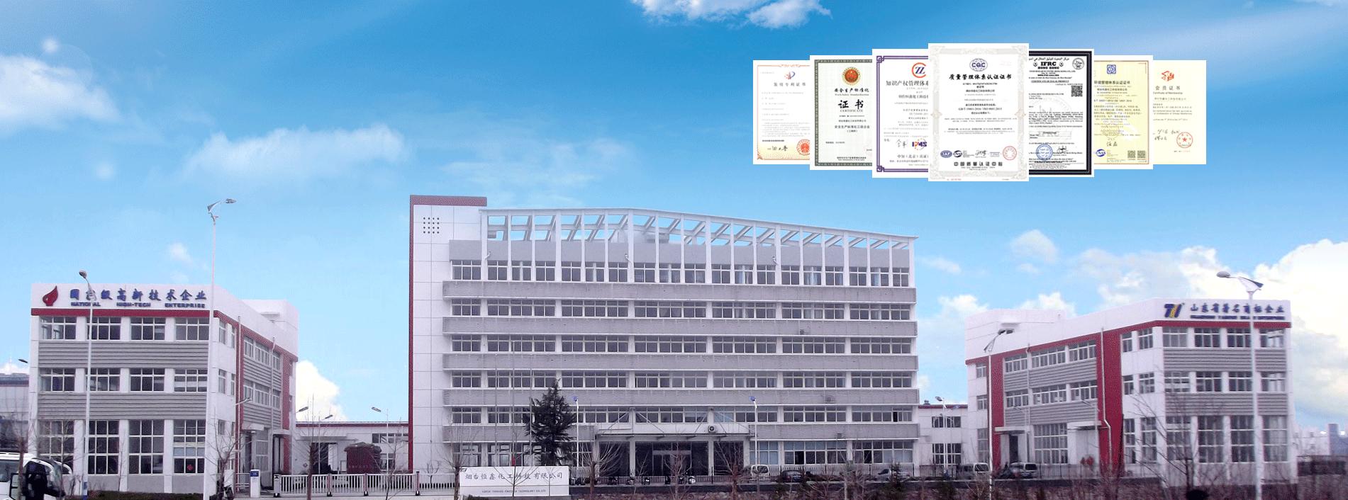 煙(yan)台恆鑫化工(gong)辦公大樓